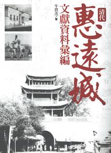 清代恵遠城文献資料彙編