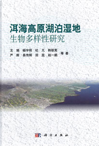 洱海高原湖泊湿地生物多様性研究