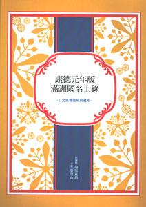 康徳元年版満洲国名士録(日文原書復刻典蔵本)