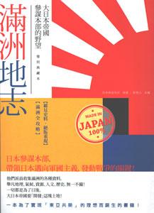 満洲地志:大日本帝国参謀本部的野望(復刻典蔵本)