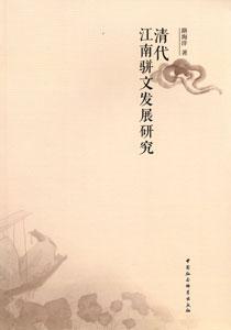 清代江南駢文発展研究