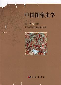 中国図像史学  第1輯