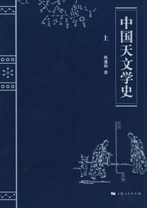 中国天文学史 上下冊_