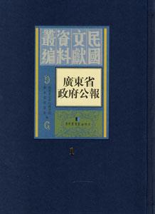 広東省政府公報  全160冊