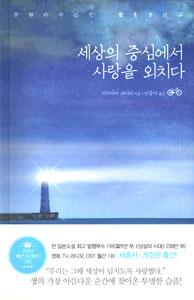 世界の中心で愛をさけぶ(改訂版)(韓国本)
