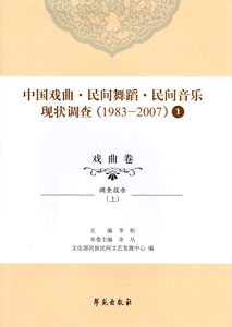 中国戯曲・民間舞蹈・民間音楽現状調査(1983-2007)戯曲巻  全16冊
