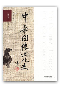 中華図像文化史-先秦巻
