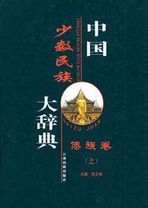 中国少数民族大辞典-傣族巻  上下冊