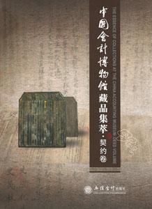 中国会計博物館蔵品集萃-契約巻