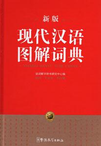 現代漢語図解詞典