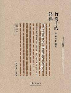 竹簡上的経典:清華簡文献展
