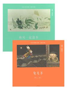 熊亮·中国絵本  全10冊