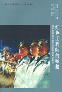 紅色工程師的崛起:清華大学与中国技術官僚階級的起源