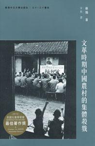 文革時期中国農村的集体殺戮