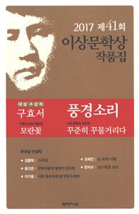 風景の音(第41回イ・サン文学賞作品集2017年)(韓国本)