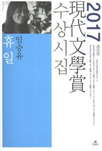 現代文学賞受賞詩集(2017)第62回―休日(韓国本)