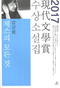 ◆チェスの全てのもの―現代文学賞受賞小説集(2017)第62回(韓国本)