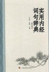 実用内経詞句辞典(修訂版)