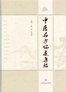 中医名方臨床集験
