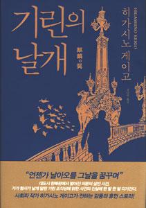 麒麟の翼(韓国本)