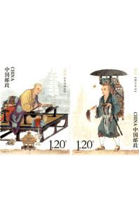 【切手】2016-24 玄奘三蔵(2種)