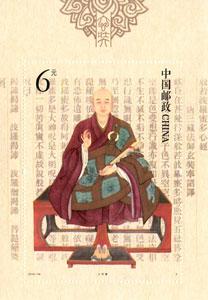 【切手】2016-24M 玄奘三蔵(小型シ-ト)