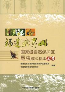 ◆福建武夷山国家級自然保護区昆虫模式標本名録