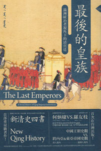 最後的皇族:満洲統治者視角下的清宮廷