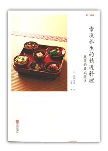素淡養生的精進料理(はじめての精進料理 基礎から学ぶ野菜の料理)