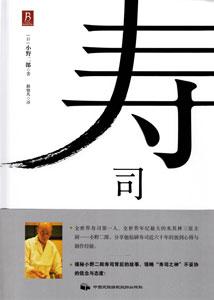 寿司(美・食・技 鮨)