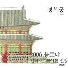 景福宮-朝鮮王朝の王宮(韓国本)