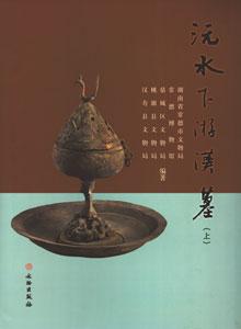 ◆沅水下遊漢墓 全3冊
