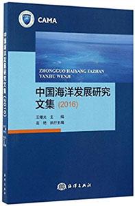中国海洋発展研究文集(2016)