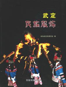 ◆武定民族服飾