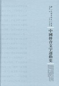 中国拼音文字運動史