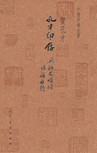 ◆中国印譜全書  孔才印存