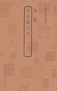 中国印譜全書  善吾廬印譜