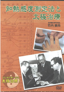 【和書】知熱感度測定法と太極治療(DVD)
