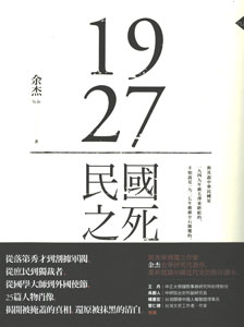 1927:民国之死