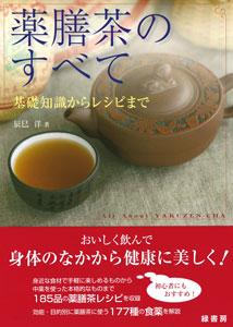 【和書】薬膳茶のすべて-基礎知識からレシピまで