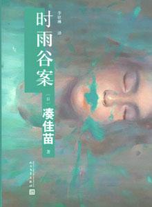 時雨谷案(白ゆき姫殺人事件)