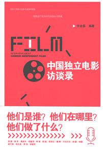 中国独立電影訪談録