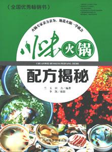 川味火鍋配方掲秘
