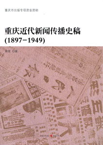 重慶近代新聞伝播史稿(1897-1949)