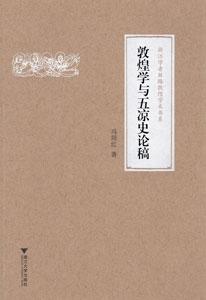 敦煌学与五涼史論稿