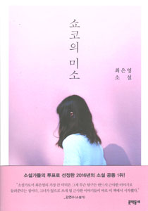 ショウコの微笑(韓国本)