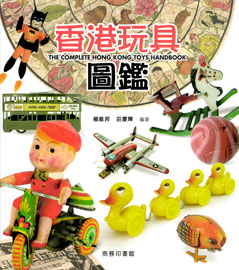 香港玩具図鑑