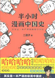 半小時漫画中国史