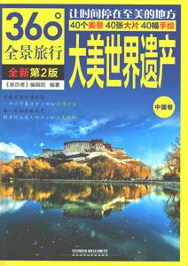 大美世界遺産-中国巻(第2版)
