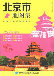 中国分省系列地図集(第2版)全34冊